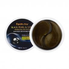 Black Pearl & Gold Hydrogel Eye Patch